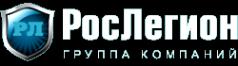 Логотип компании РосЛегион