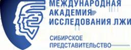 Логотип компании Международная Академия Исследования Лжи