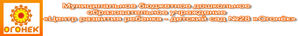 Логотип компании Огонёк