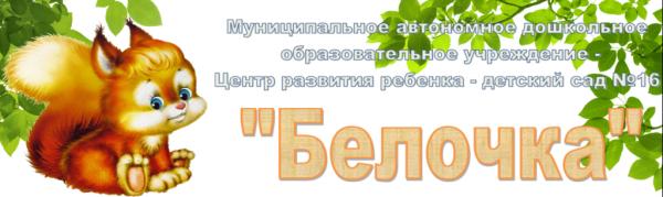 Логотип компании Белочка