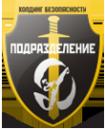 Логотип компании Подразделение Д